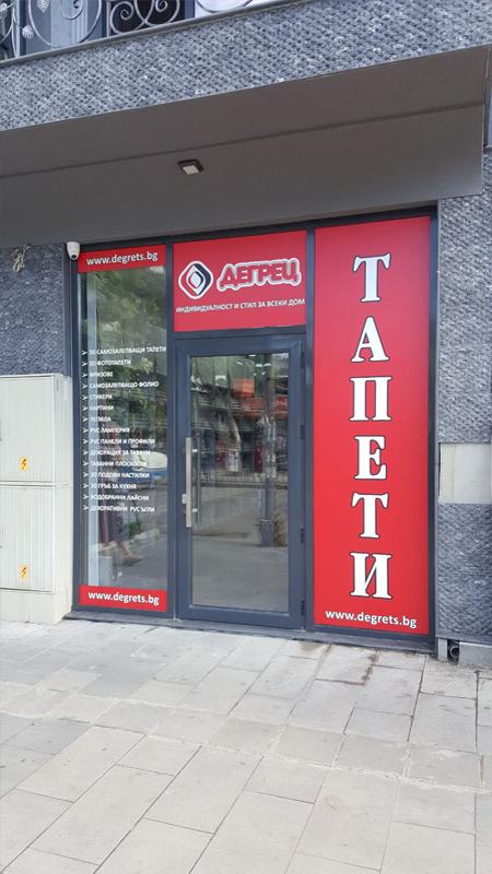 Магазин за тапети Варна