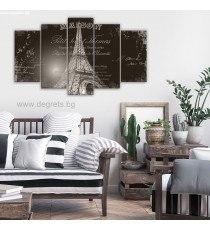 Картина Канава Айфелова кула 3 Сет 5 части