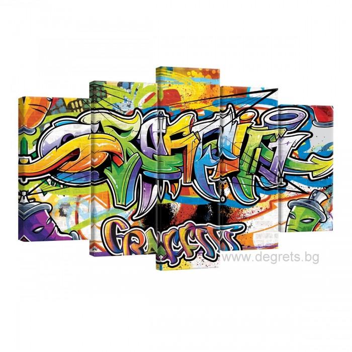 Картина Канава Графити Сет 5 части